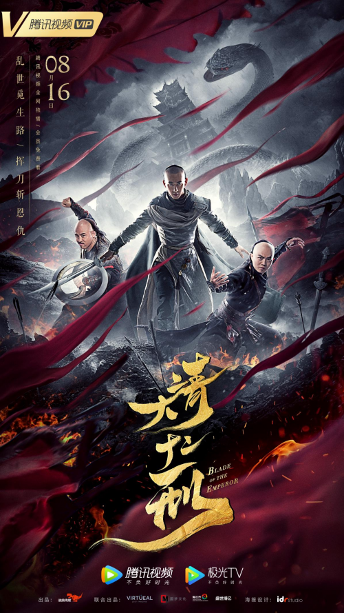 Blade Of The Emperor (2019) Chinese 200MB HDRip 480p
