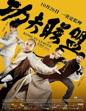 Kung Fu League 2018 Dual Audio Hindi 350MB UNCUT BluRay 480p ESubs