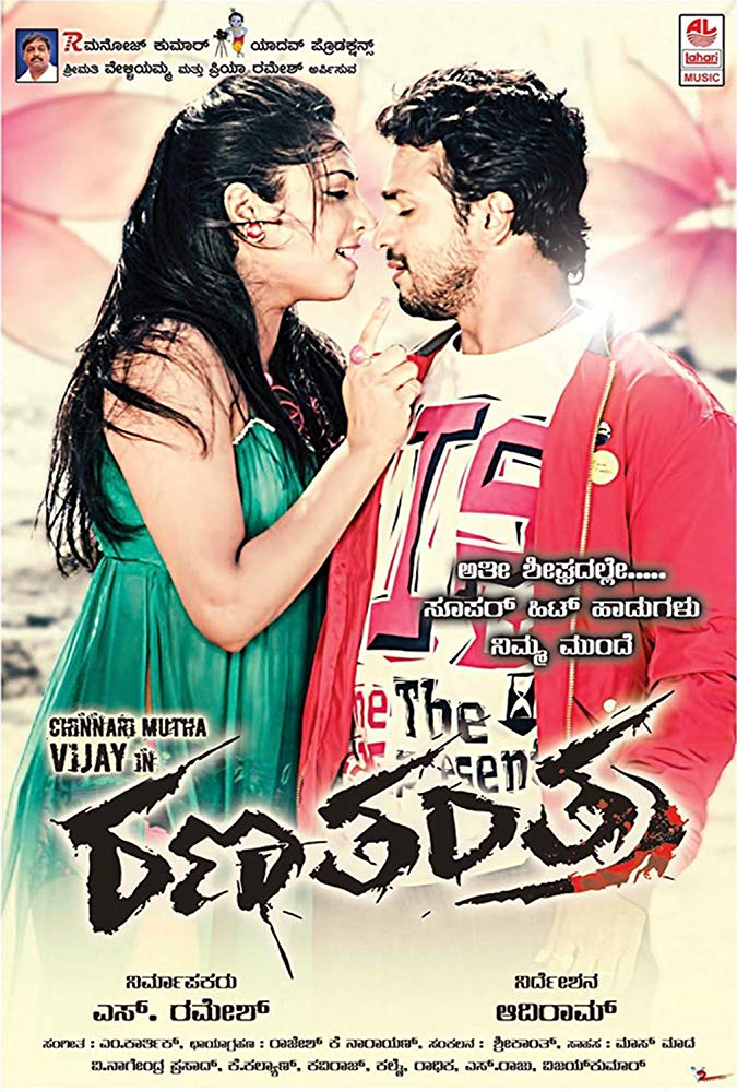 Radha (Ranathanthra) 2019 Hindi Dubbed 720p HDRip 850MB